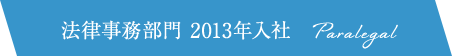 法律事務部門 2013年入社